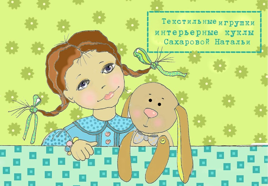 текстильные куклы интерьерные игрушки Сахаровой Натальи