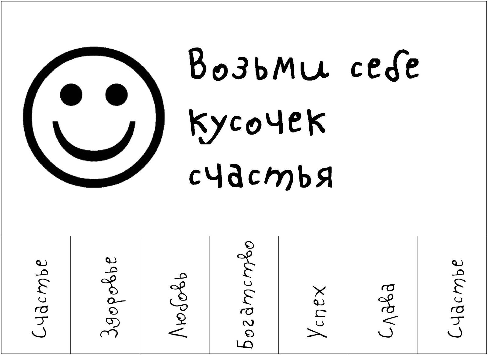 """забавное объявление """"кусочек счастья"""""""