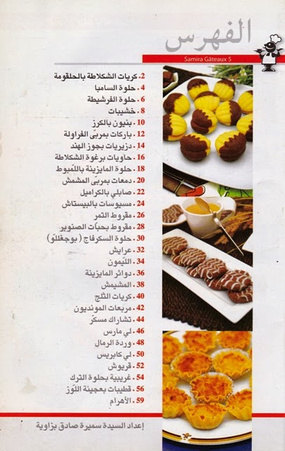 Samira tv alg rie des photos des photos de fond fond d 39 cran - Youtube cuisine samira ...