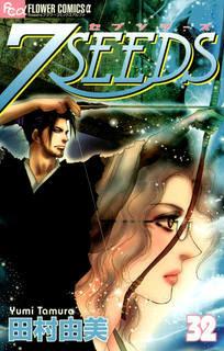 [田村由美] 7 Seeds 第01-32巻