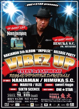 『VIBEZ UP』<br>New album 【IMPULSE】リリースParty in Kagoshima