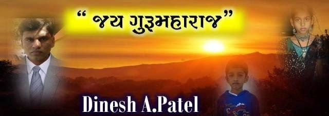 http://dineshpatel45.blogspot.in/