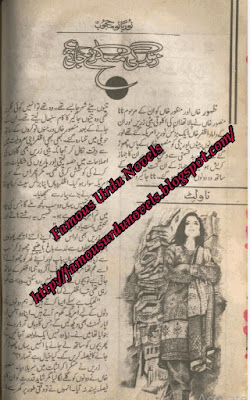 Zindagi muskuraey jati hai by Noor Bano pdf