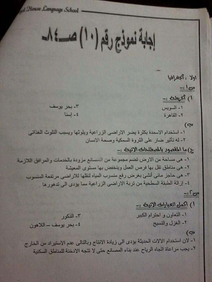 حل أسئلة كتاب المدرسة دراسات للصف السادس ترم أول طبعة2015 1932431_155088528184