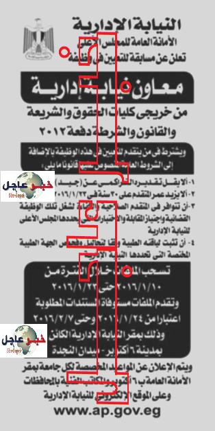 اليوم - اعلان وظائف النيابة الادارية بالصحف والاوراق المطلوبة والتقديم حتى 7 / 2 / 2016