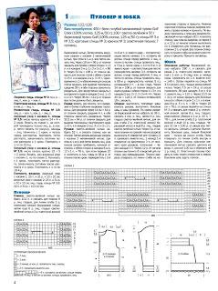 Сабрина: вязание для детей 2/2010 - интересные детские модели для весны и лета.