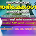 ATHIRAMPUZHA ABHISHEKAGNI BIBLE CONVENTION-2014