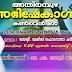 ATHIRAMPUZHA ABHISHEKAGNI BIBLE CONVENTION-2014