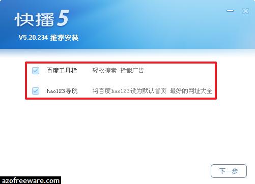hao123首頁綁架解除教學- 以QvodPlayer快播為例- 阿榮技術學院