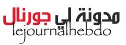 مدونة لي جورنال الإخبارية