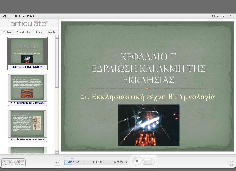 http://ebooks.edu.gr/modules/ebook/show.php/DSGYM-C117/510/3330,13435/extras/html/kef3_en21_eisagogiki_parousiasi_popup.htm