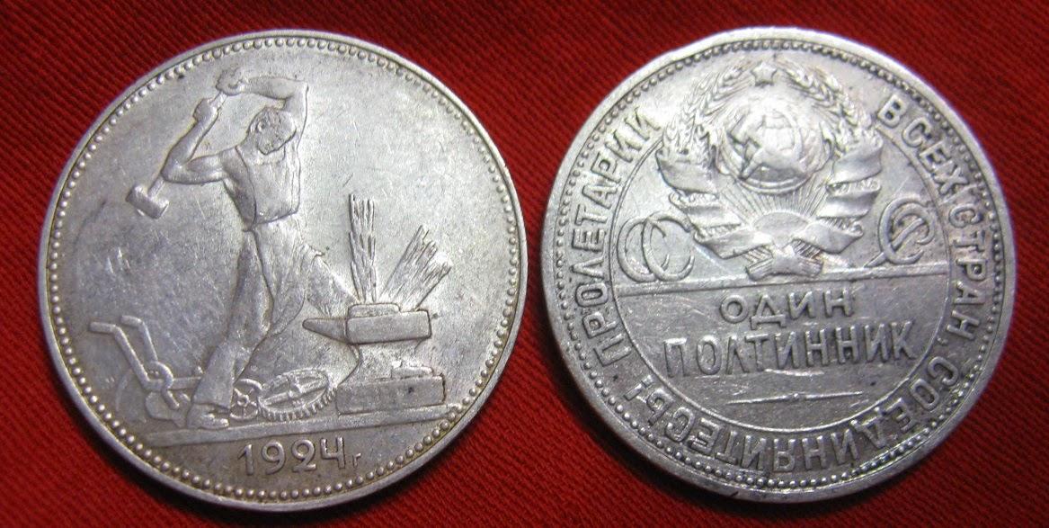 Монета 1926 года один полтинник цена альбом для 2 рублевых монет