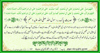 Sahih Bukhari 497