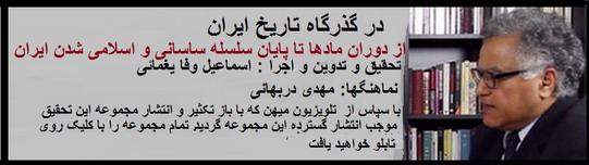 در گذرگاه تاریخ ایران. اسماعیل وفا یغمائی