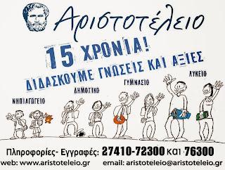 ΑΡΙΣΤΟΤΕΛΕΙΟ ΚΟΡΙΝΘΙΑΚΟ ΕΚΠΑΙΔΕΥΤΗΡΙΟ