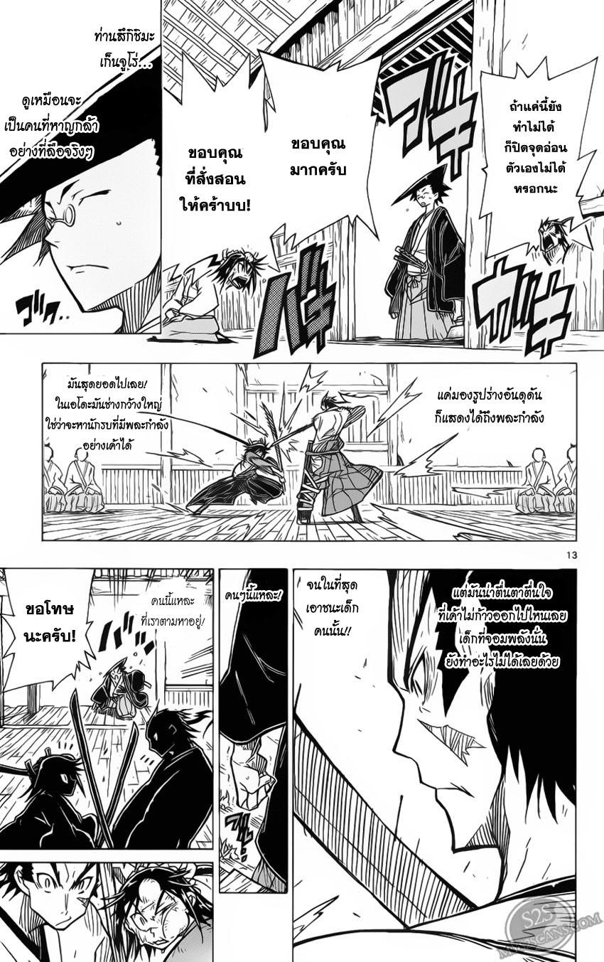 Joujuu Senjin!! Mushibugyo 1 TH ไปล่ะนะ!  หน้า 14