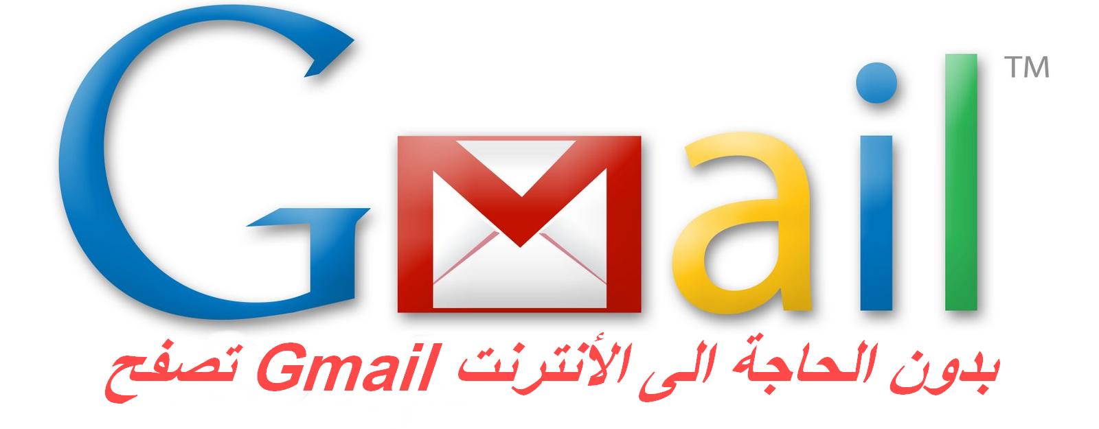 الان يمكنكم تصفح Gmail بدون الحاجة الى الأنترنت