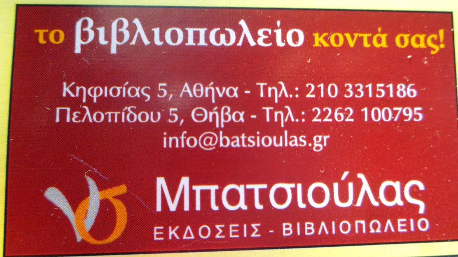ΒΙΒΛΙΟΠΩΛΕΙΟ ΜΠΑΤΣΟΥΛΑΣ