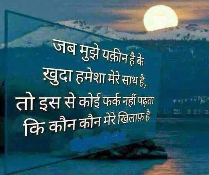Yakeen Quotes in Hindi: Sad Pictures | Quotes Wallpapers