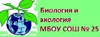 Биология и экология МБОУ СОШ № 25