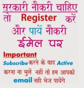 Get Rojgar Samachar by E-Mail