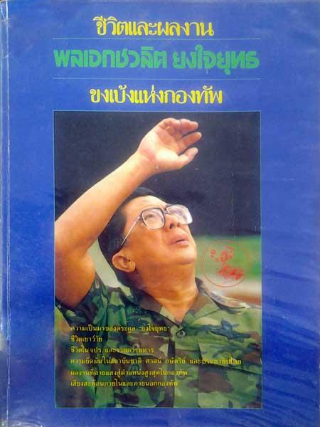 หนังสือชีวิตและผลงาน พลเอกชวลิต  ยงใจยุทธ ขงเบ้งแห่งกองทัพ