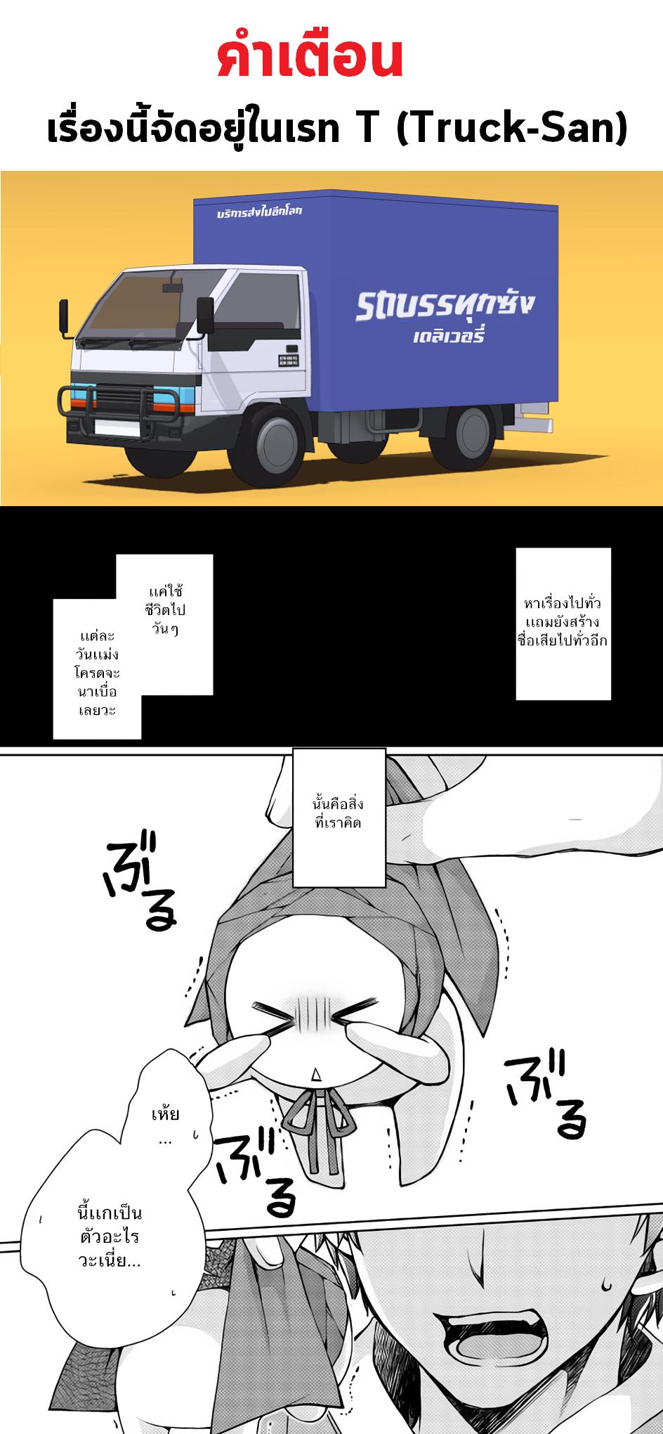 Yankee Wa Isekai De Seirei Ni Aisaremasu-ตอนที่ 1