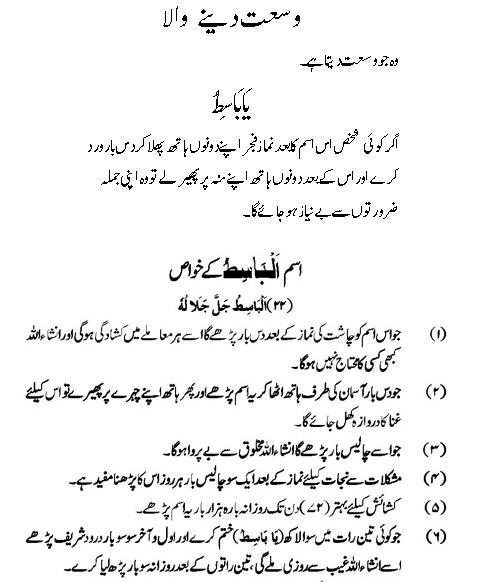 Al-Basit: Allah Name Benefits | Asma ul Husna K Amal