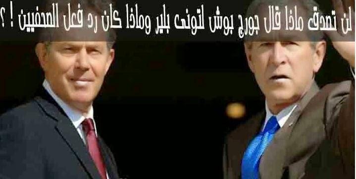 لن تصدق رد فعل الصحفيين عندما قال جورج بوش سوف نقتلهم !