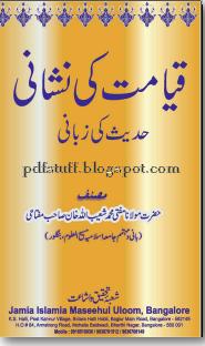 qayamat kI nishani Hadith ki zubani pdf