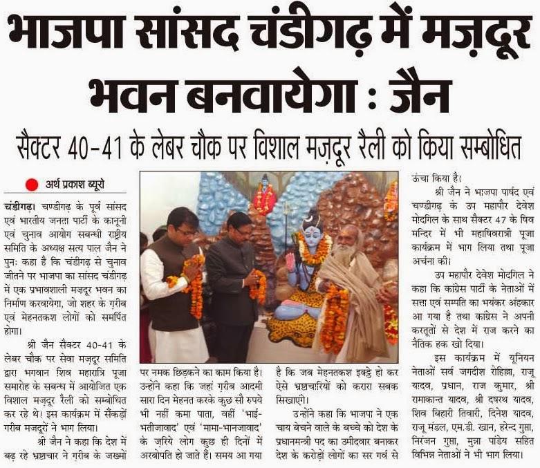 भाजपा सांसद चंडीगढ़ चंडीगढ़ में मज़दूर भवन बनवायेगा : सत्य पाल जैन | सेक्टर 40-41 के लेबर चौक पर विशाल मज़दूर रैली को किया सम्बोधित