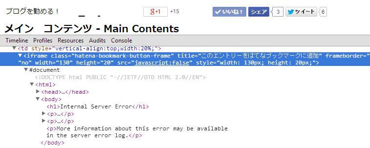 """本来はてなブックマークボタンがあるべきところ Internal Server Error の """"I"""" と """"t"""" の上の部分が見えている"""