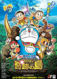 Doraemon Movie -The Animal Planet