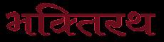 Bhakti Rath