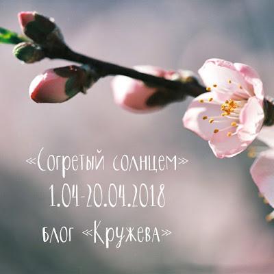 """Задание """"Согретый солнцем"""" до 20/04"""