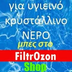 Φίλτρα Νερού - Συσκευές Όζοντος