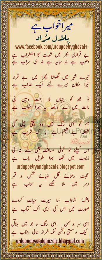 bilal muraad poetry