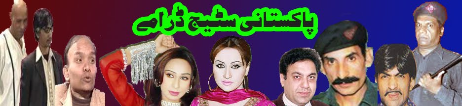 Watch Pakistani Punjabi and Urdu Stage Drama