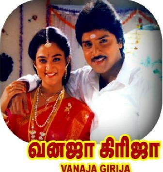 Watch Vanaja Girija (1994) Tamil Movie Online