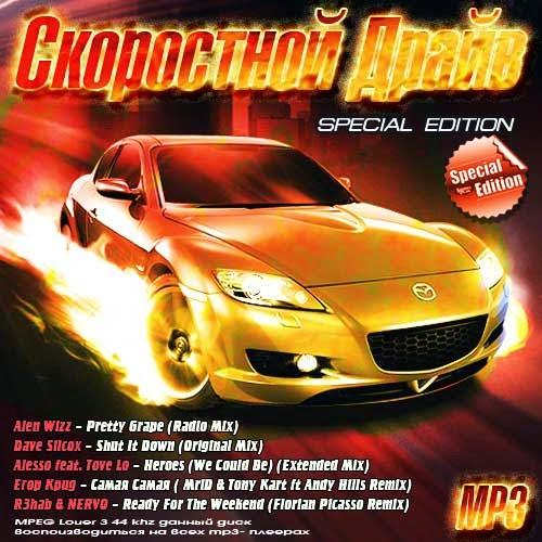 Download Speed Drive Specjal Edition II 2014 3d48f1f7b100d67d1170f20eed56d768