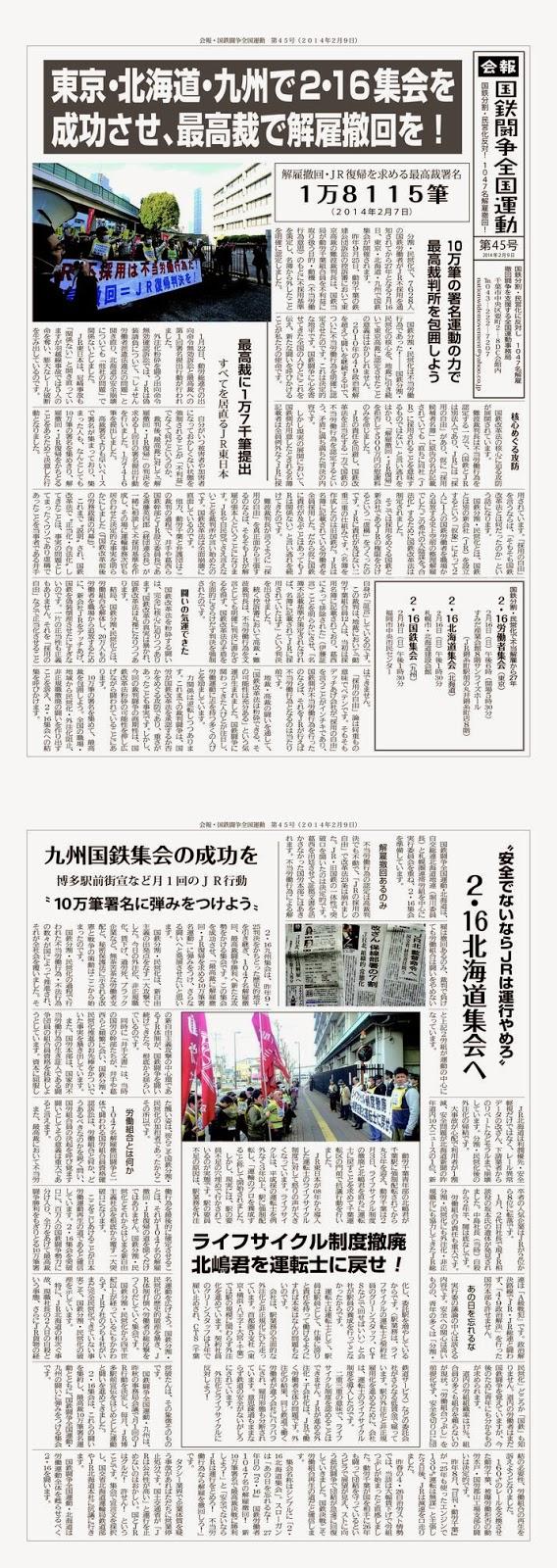 http://www.doro-chiba.org/z-undou/pdf/news_45.pdf