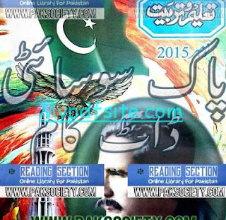 Taleem O Tarbeat November 2015