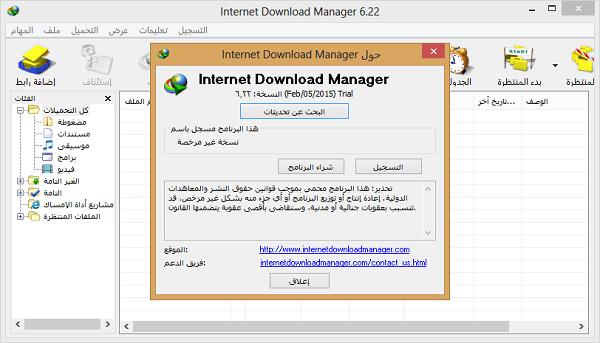 تحميل برنامج انترنت داونلود مانجر | Download IDM | للتحميل من الانترنت