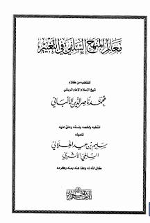 حمل كتاب معالم المنهج السلفي في التغيير - محمد ناصر الدين الألباني