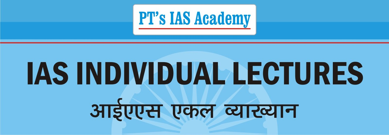/fa-book-open/ IAS Individual Lectures - Enroll for just  Rs.399