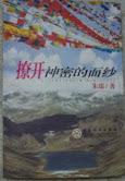 散文集,原名《住在日直卡村》在中国出版