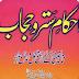 Ehkaam E Sitar Wa Hijjab
