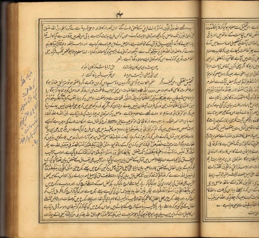 Tafseer Bulghatul Haieraan Page -43