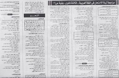 توقعات جريدة الجمهورية لامتحان اللغة العربية للثانوية العامة 2015 بتاريخ اليوم Scan0007