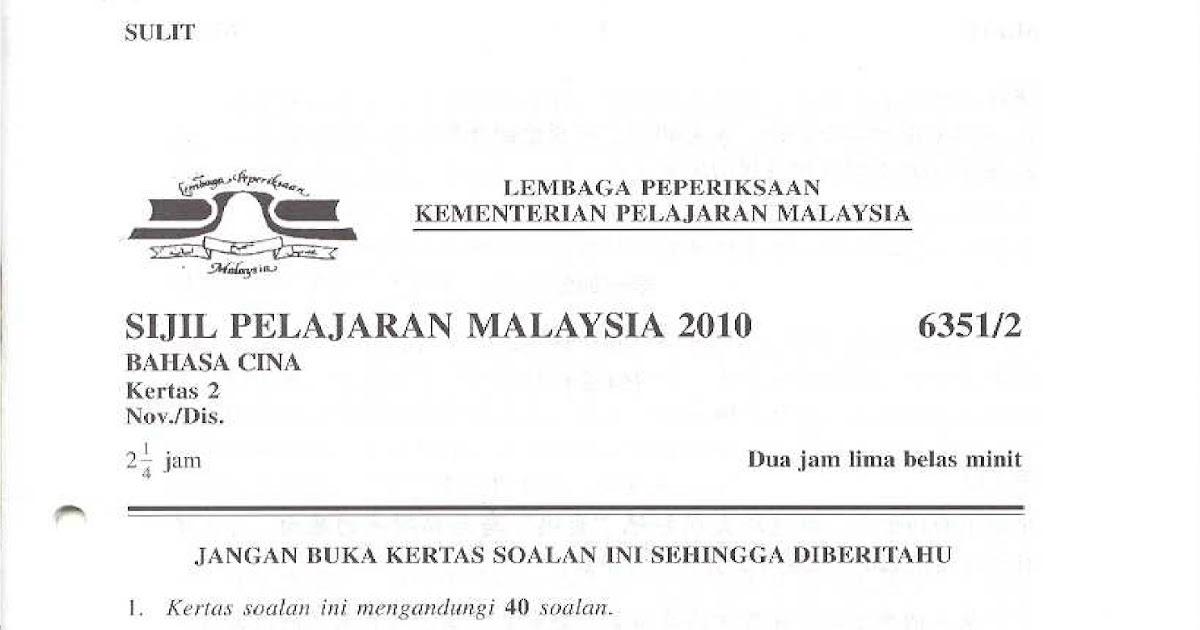 essay english spm 2007